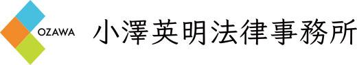 小澤英明法律事務所