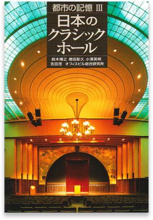日本のクラシックホール