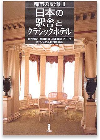 日本の駅舎とクラシックホテル