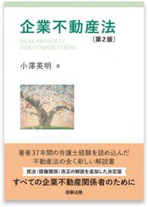 企業不動産法(第2版)