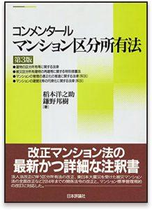 稻本・鎌野 コンメンタールマンション区分所有法(第3版)