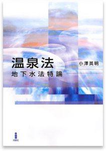 温泉法- 地下水法特論