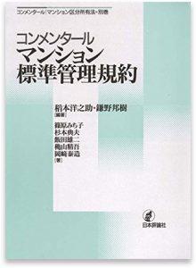 コンメンタール マンション標準管理規約 (コンメンタール|マンション区分所有法)