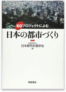 60プロジェクトによむ日本の都市づくり