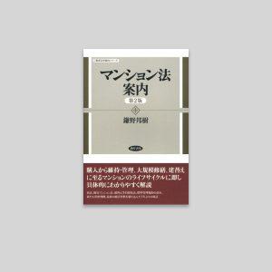 マンション法案内 第2版 (勁草法学案内シリーズ)