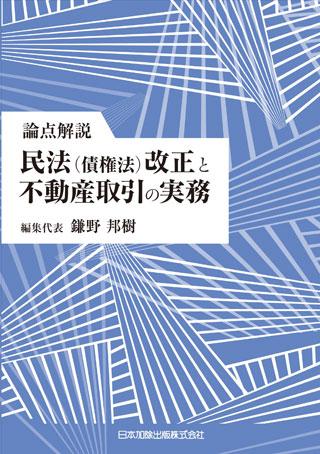 論点解説民法(債権法)改正と不動産取引の実務